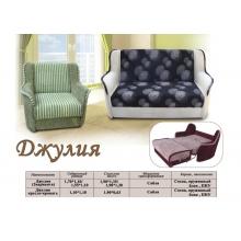 Диван и кресло-кровать ДЖУЛИЯ